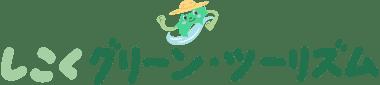 四国グリーン・ツーリズムのホームページ